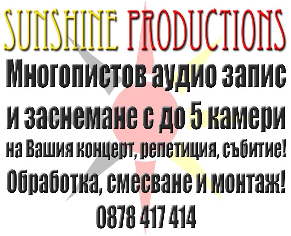 Аудио запис и Видео заснемане на концерти, репетиции, събития (София)